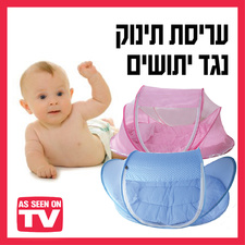 עריסת תינוק ניידת איכותית