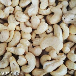 """אגוזי קשיו אורגניים - החל מחצי ק""""ג"""