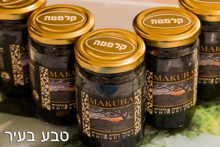 """צימוקי זיתים אורגניים מחוות מקורה - 314 מ""""ל"""