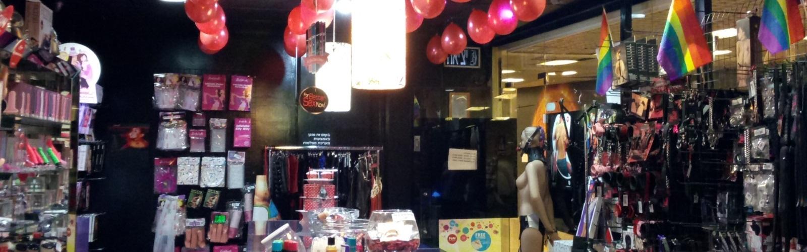 תמונה של פנים החנות פאן סטאף בדיזנגוף סנטר תל אביב, בתמונה ישנם אביזרי מין וצעצועים אחרים.