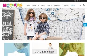 מותקידס אופנה לילדים