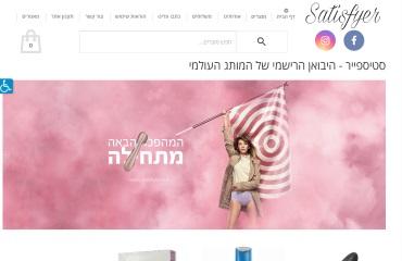 Satisfyer - היבואן הרשמי בישראל
